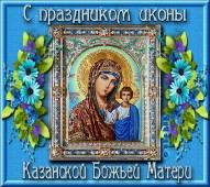 С Праздником Казанской иконы Божьей Матери - Казанская икона открытки и картинки