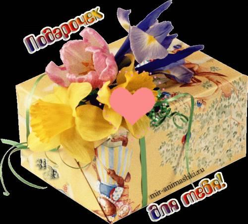 подарок - Для Тебя открытки и картинки