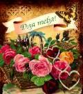 Для тебя красивая открытка с цветами - Для Тебя открытки и картинки