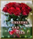 Красивые алые розы - Для Тебя открытки и картинки