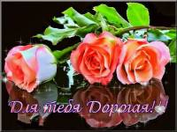 Для тебя Дорогая!!! - Для Тебя открытки и картинки