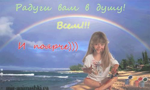 радуги вам в душу) - Для Тебя открытки и картинки