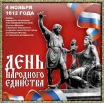 4 ноября День народного единства - День народного единства открытки и картинки