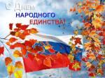 День народного единства и согласия - День народного единства открытки и картинки