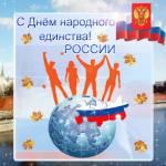 День народного единства в России - День народного единства открытки и картинки