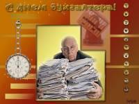 Открытки ко Дню бухгалтера - День бухгалтера открытки и картинки