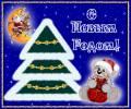 Блестящая новогодняя картинка детям - Детские на Новый год открытки и картинки