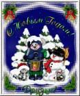 С Новым Годом, друзья! - Детские на Новый год открытки и картинки
