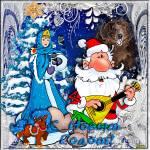 Новогодние картинки для детей - Детские на Новый год открытки и картинки