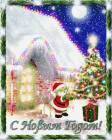 Новогодняя открытка детям. - Детские на Новый год открытки и картинки