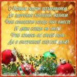 Поздравления коллегам с Новым годом в стихах - Коллегам на Новый год открытки и картинки