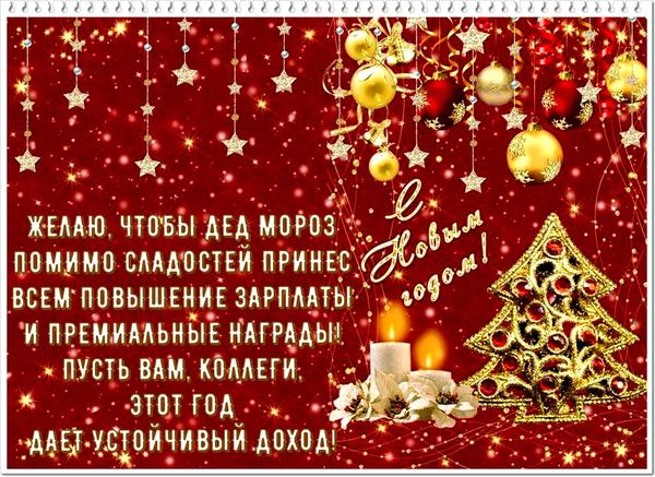 Поздравления с Новым Годом коллегам - Открытки Коллегам на Новый год