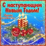 С наступающим Новым годом коллеги - Коллегам на Новый год открытки и картинки