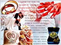 фарф-свадьба - День свадьбы открытки и картинки