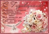 Открытка с годовщиной Свадьбы - День свадьбы открытки и картинки