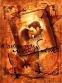 Я ЛЮБЛЮ ТЕБЯ... - Любовь открытки и картинки