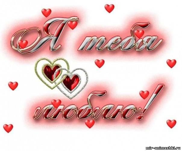 Я тебя люблю!~Любовь