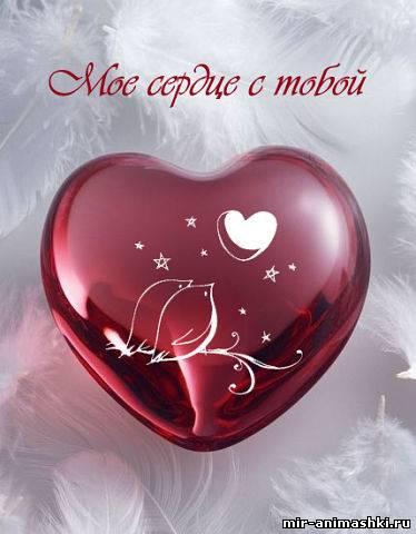 люблю~Любовь
