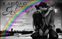 Я ЛЮБЛЮ И ЗНАЧИТ Я ЖИВУ !!! - Любовь и романтика открытки и картинки