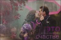 СЧАСТЬЕ... - Любовь и романтика открытки и картинки