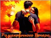 Романтичного Вечера - Любовь и романтика открытки и картинки