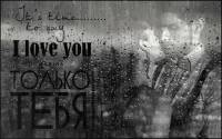 ЛЮБЛЮ ТЕБЯ... - Любовь и романтика открытки и картинки