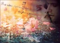 ЭТО ТВОЙ СЧАСТЛИВЫЙ МИР... - Любовь и романтика открытки и картинки