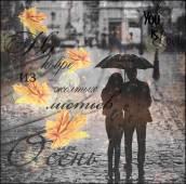 НА КОВРЕ ИЗ ЖЁЛТЫХ ЛИСТЬЕВ... - Любовь и романтика открытки и картинки