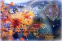 ЛЮБОВЬ ВСЕГДА ОБЕЩАЕТ... - Любовь и романтика открытки и картинки