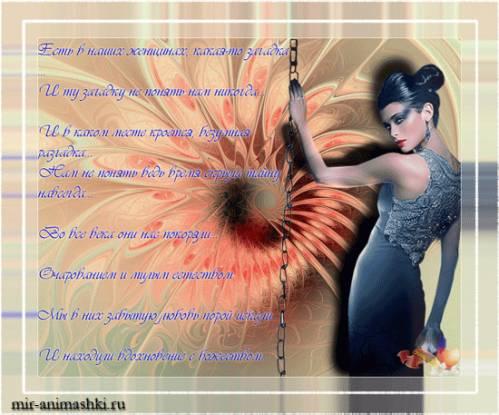 про женщин - Со стихами открытки и картинки