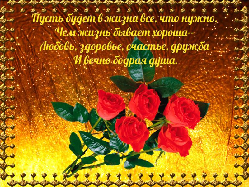 Гиф открытка со стихами и красными розами~Анимация со стихами