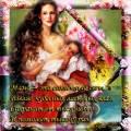 Стихи про Маму - Со стихами открытки и картинки