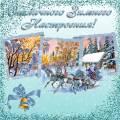Зимнее настроение - Зима открытки и картинки