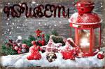 Зимний приветик - Зима открытки и картинки