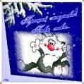 Прощай зима - Зима открытки и картинки