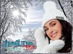Люблю твою улыбку - Зима открытки и картинки
