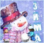 Зима картинки для детей - Зима открытки и картинки