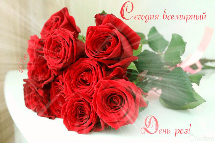 С Всемирным днем роз - Открытки Розы