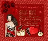С ДНЁМ ПОЦЕЛУЕВ !!! - День поцелуя открытки и картинки