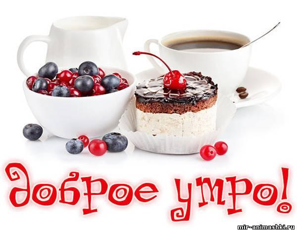 ягодный десерт~Доброе утро