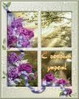 С добрым утром - Доброе утро открытки и картинки