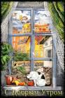 С Добрым Утром кот на окне - Доброе утро открытки и картинки