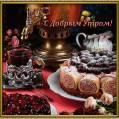 Утренний чай - Доброе утро открытки и картинки