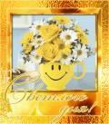 Светлого дня - Добрый день открытки и картинки
