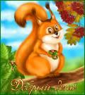 Добрый осенний день! - Добрый день открытки и картинки