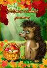 Доброго осеннего дня - Добрый день открытки и картинки