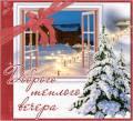 Доброго и теплого зимнего вечера! - Добрый вечер открытки и картинки