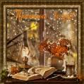 Приятного осеннего вечера - Добрый вечер открытки и картинки