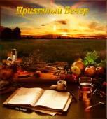 Приятный Вечер - Добрый вечер открытки и картинки