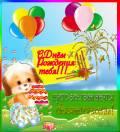 С Днем Рождения тебя! - День Рождения открытки и картинки